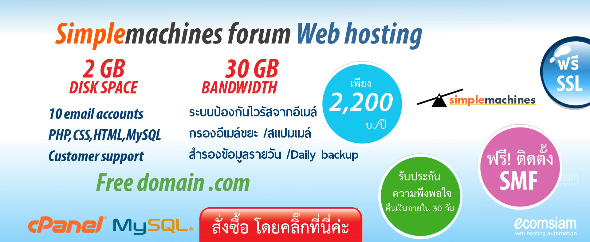 smf : simple machines forum web hosting thailand -เว็บโฮสติ้ง ฟรีโดเมน ฟรี SSL - web-hosting-thailand-free domain-smf : simple machines forum web hosting-banner
