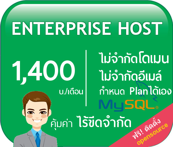 hosting-plan-enterprise-hosting-thai