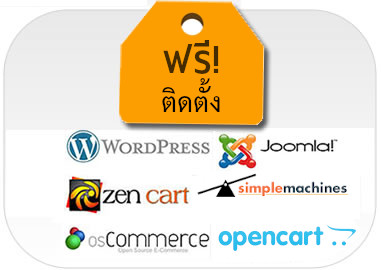 advance web hosting thailand บริการติดตั้ง ฟรี free open source software installation